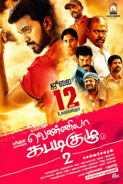 Tamil Movie Vennela Kabadik Kuzhu 2 Photos, Videos, Reviews