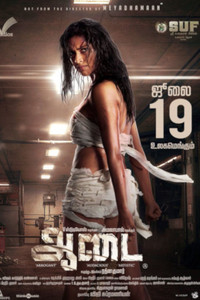 Aadai Official Videos And Photos.