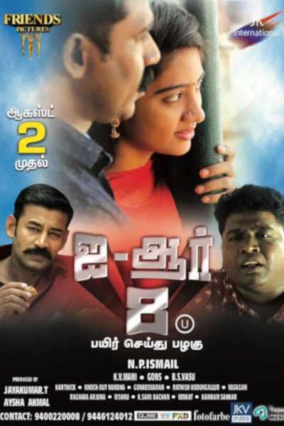 Tamil Movie I.R.8 Photos, Videos, Reviews