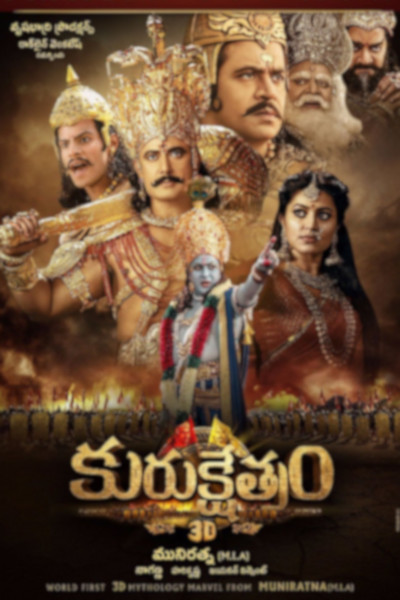 Telugu Movie Kurukshetra Photos, Videos, Reviews