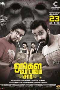 Ongala Podanum Sir Tamil movie reviews, photos, videos