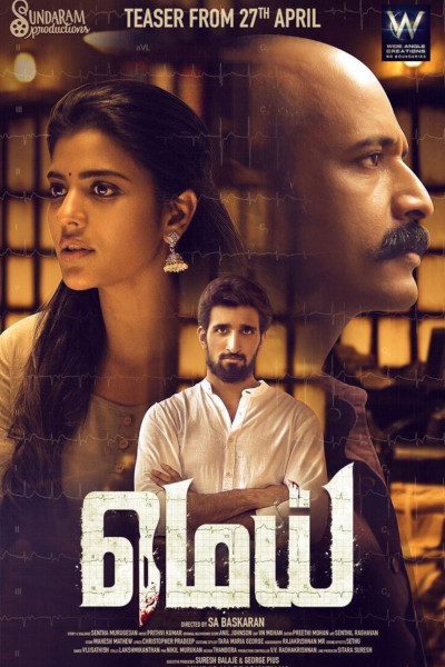 Tamil Movie Mei Photos, Videos, Reviews