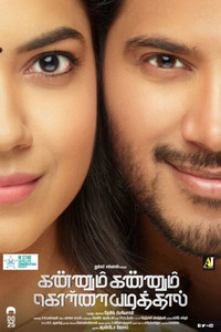 Kannum Kannum Kollaiyadithaal Tamil movie reviews, photos, videos