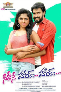 Neethone Hai Hai Telugu movie reviews, photos, videos