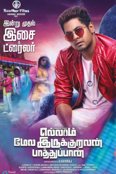Tamil Movie Ellam Mela Irukuravan Pathupan Photos, Videos, Reviews