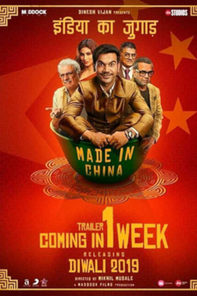 Hindi Movie Made In China Photos, Videos, Reviews