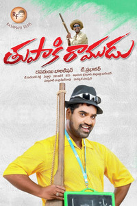 Thupaki Ramudu Videos And Photos.