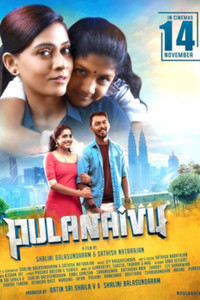 Pulanaivu Tamil movie reviews, photos, videos