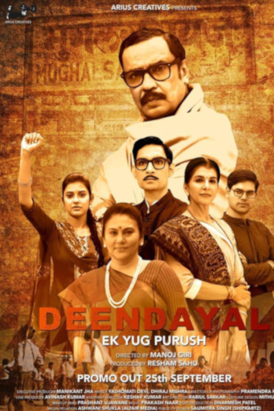Hindi Movie Deendayal Photos, Videos, Reviews