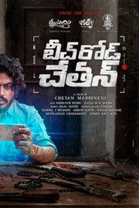 Beach Road Chetan Videos And Posters.