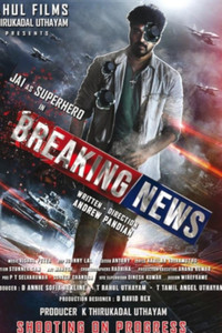 Breaking News Tamil movie reviews, photos, videos