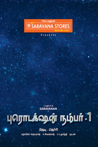 Saravana Stores Tamil movie reviews, photos, videos