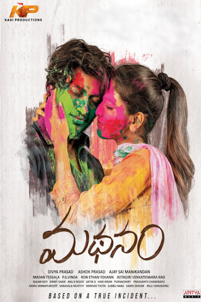 Telugu Movie Madhanam Photos, Videos, Reviews