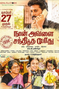 Nan Avalai Santhitha Podhu Tamil movie reviews, photos, videos