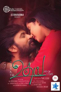 Udhay Tamil movie reviews, photos, videos