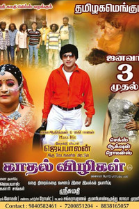 Kadhal Vizhikal Tamil movie reviews, photos, videos