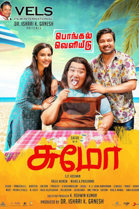 Sumo Tamil movie reviews, photos, videos