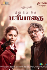 Meendum Oru Mariyadhai Tamil movie reviews, photos, videos