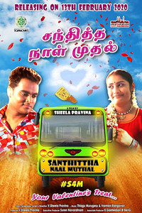 Santhitha Naal Mudhal Tamil movie reviews, photos, videos
