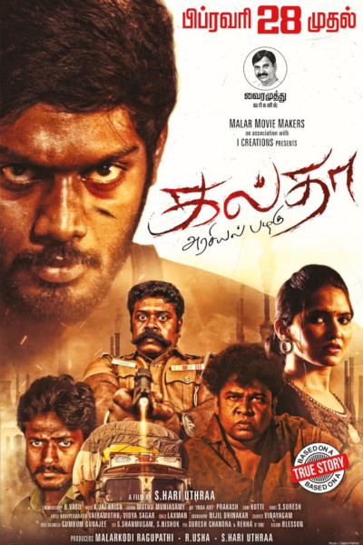 Tamil Movie Kaltha Photos, Videos, Reviews