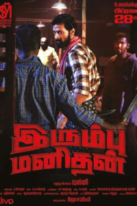 Irumbu Manithan Tamil movie reviews, photos, videos