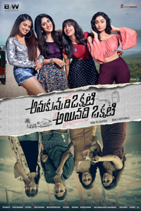 Anukunnadhi Okkati Aynadhi Okkati Telugu movie reviews, photos, videos