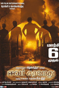 Evar Karavathu Tamil movie reviews, photos, videos