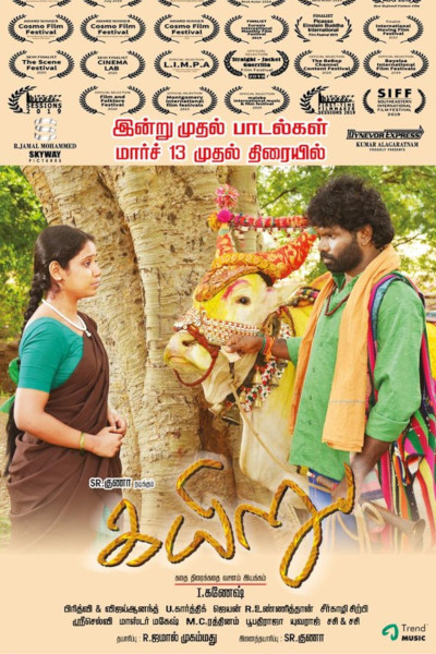 Tamil Movie Kayiru Photos, Videos, Reviews