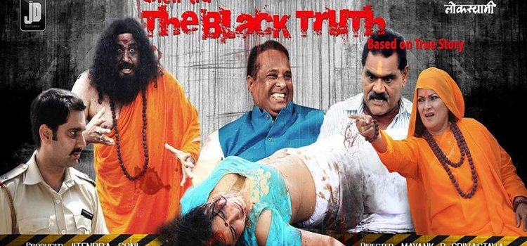 the-black-truth-movie-cover.jpeg