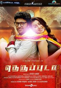 Neruppuda Tamil Movie Poster