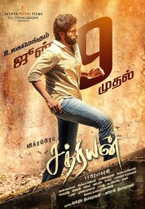 Sathriyan Release Date Poster