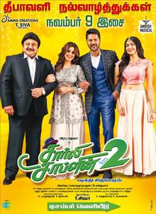 Charlie Chaplin 2 Exclusive New Posters.