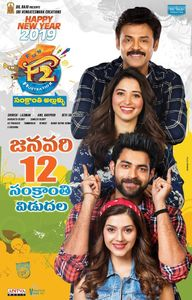 F2 New Movie Stills and Posters.