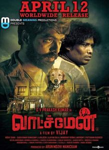 Watchman Latest Posters