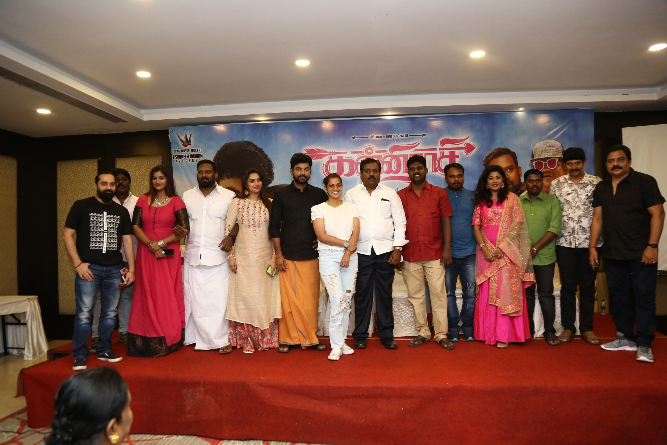 Kanni Rasi Press Meet.